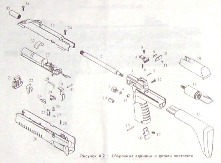 Взрыв-схема МР-661К Дрозд